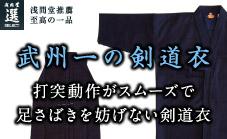 武州一の剣道衣 - 打突動作がスムーズで足さばきを妨げない剣道衣