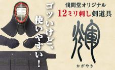 浅間堂オリジナル12ミリ刺し剣道具「輝(かがやき)」