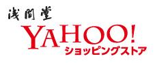 浅間堂YAHOOショッピングストア